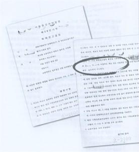 裁判所による和解勧告決定文