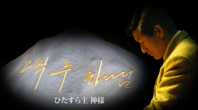 摂理の創設者〜鄭明析牧師の人生〜『ひたすら主 神様』